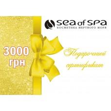 Подарочный сертификат 3000грн